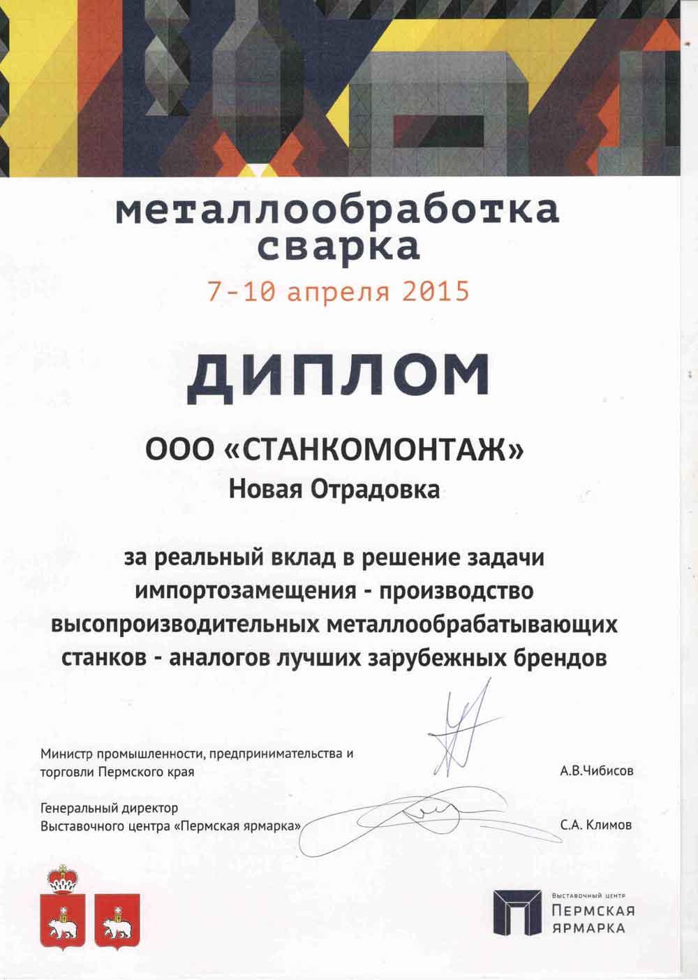 Дипломы за участие на выставках ОАО Станкомонтаж  Диплом за участие в выставке Пермская ярмарка г Пермь