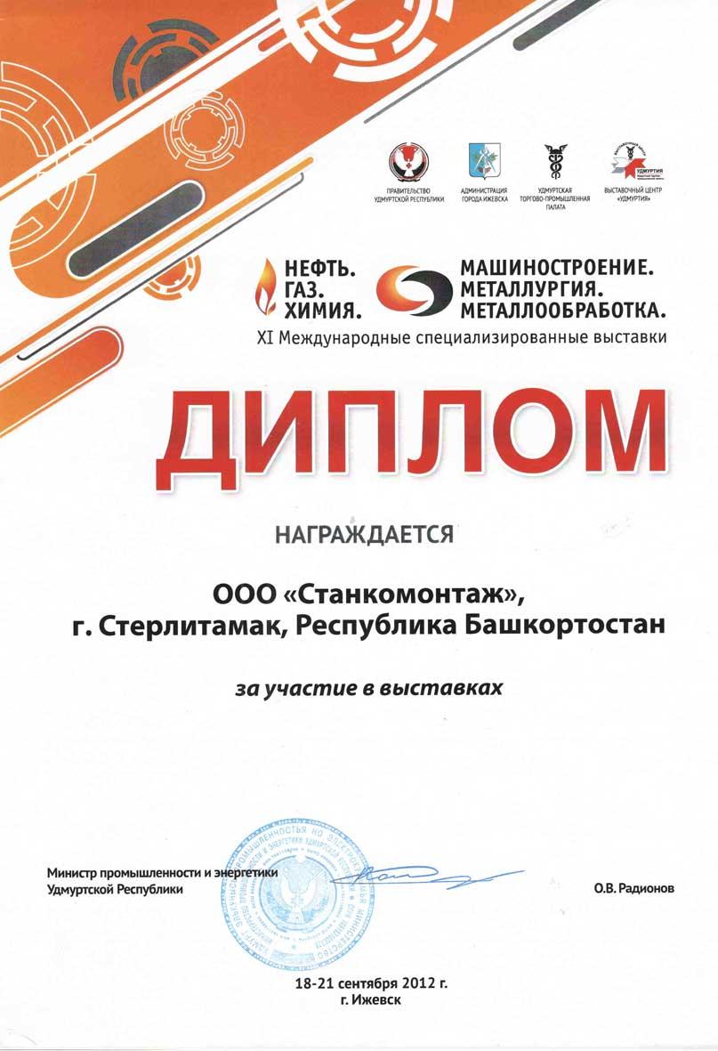Дипломы за участие на выставках ОАО Станкомонтаж  Диплом за участие xi международной выставке в г Ижевск Машиностроение Металлургия Металлообработка